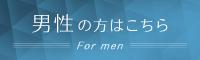 男性の方はこちら